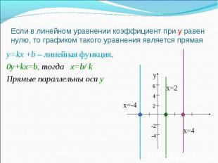 Если в линейном уравнении коэффициент при у равен нулю, то графиком такого уравн