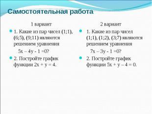Самостоятельная работа 1 вариант 1. Какие из пар чисел (1;1), (6;5), (9;11) явля