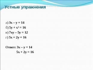 Устные упражнения а) 3х – у = 14 б) 5у + хІ = 16 в) 7ху – 5у = 12 г) 5х + 2у = 1