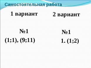 Самостоятельная работа 1 вариант №1 (1;1), (9;11) 2 вариант №1 1. (1;2)