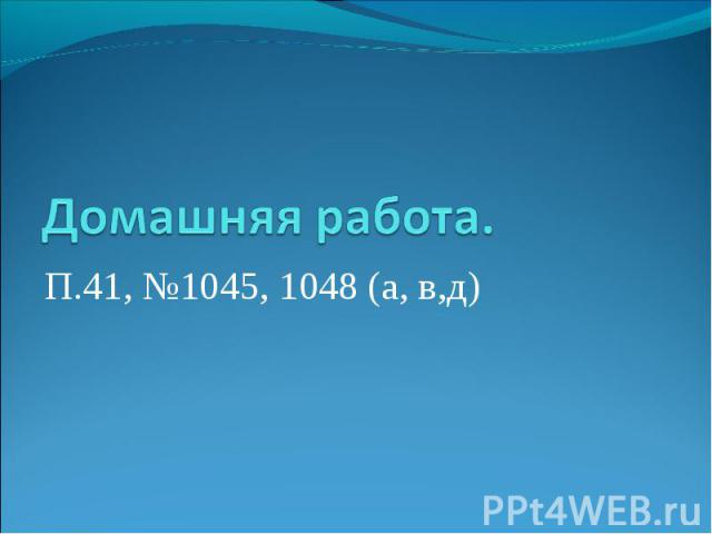 П.41, №1045, 1048 (а, в,д)