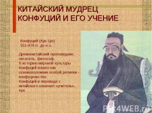 КИТАЙСКИЙ МУДРЕЦ КОНФУЦИЙ И ЕГО УЧЕНИЕ Конфуций (Кун Цю) 551-479 гг. до н.э. Дре