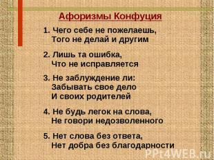 5. Нет слова без ответа, Нет добра без благодарности 4. Не будь легок на слова,