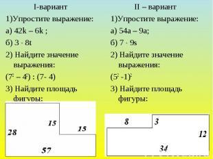 I-вариант 1)Упростите выражение: а) 42k – 6k ; б) 3 8t 2) Найдите значение выраж