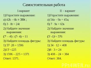 Самостоятельная работа I-вариант 1)Упростите выражение: а) 42k – 6k = 36k ; б) 3