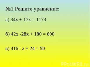 №1 Решите уравнение: а) 34х + 17х = 1173 б) 42х -28х + 180 = 600 в) 416 : z + 24