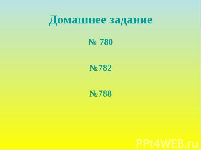 Домашнее задание № 780 №782 №788