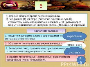 5 1) Хороша Волга во время весеннего разлива. 2) Бескрайняя,(1) как море,(2)зато