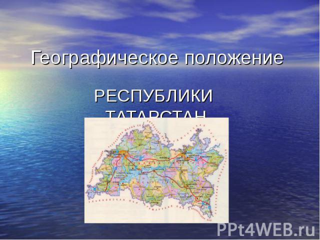 Географическое положение Республики Тартастан