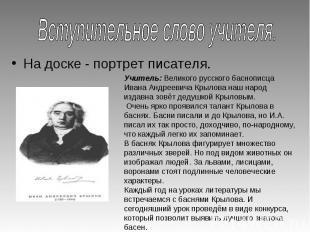 На доске - портрет писателя. Учитель: Великого русского баснописца Ивана Андреев