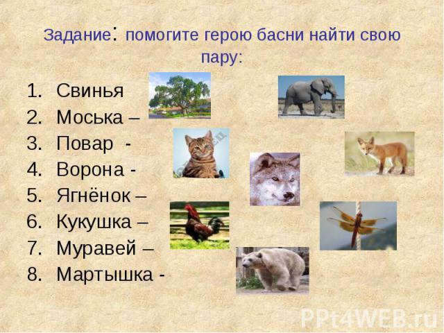 Задание: помогите герою басни найти свою пару: Свинья Моська – Повар - Ворона - Ягнёнок – Кукушка – Муравей – Мартышка -