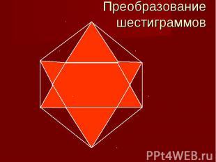 Преобразование шестиграммов