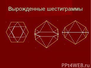 Вырожденные шестиграммы