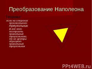 Преобразование Наполеона Теорема: если на сторонах произвольного треугольника вн