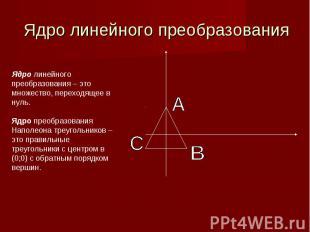 Ядро линейного преобразования Ядро линейного преобразования – это множество, пер