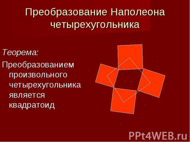 Преобразование Наполеона четырехугольника Теорема: Преобразованием произвольного четырехугольника является квадратоид