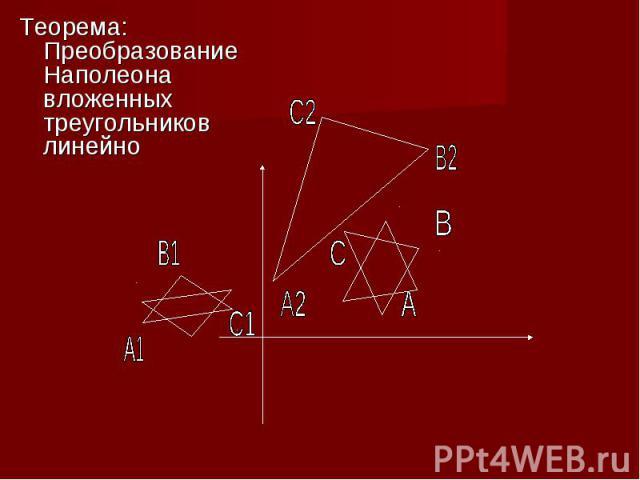 Теорема: Преобразование Наполеона вложенных треугольников линейно