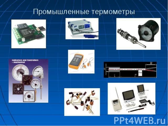 Промышленные термометры
