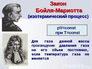 Закон Бойля-Мариотта (изотермический процесс) Для газа данной массы произведение