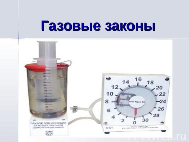 Газовые законы