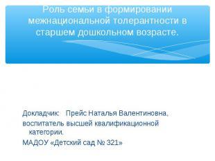Докладчик: Прейс Наталья Валентиновна, воспитатель высшей квалификационной катег