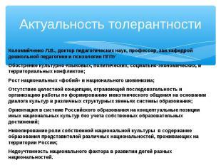 Актуальность толерантности Коломийченко Л.В., доктор педагогических наук, профес