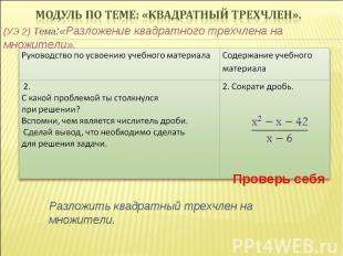 (УЭ 2) Тема:«Разложение квадратного трехчлена на множители». Проверь себя Разлож