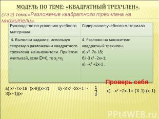 (УЭ 2) Тема:«Разложение квадратного трехчлена на множители». Проверь себя а) х2