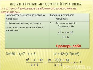 (УЭ 2) Тема:«Разложение квадратного трехчлена на множители». Проверь себя D=169