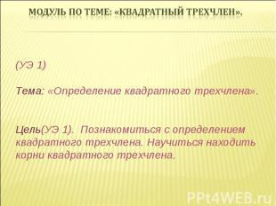 (УЭ 1) Тема: «Определение квадратного трехчлена». Цель(УЭ 1). Познакомиться с оп