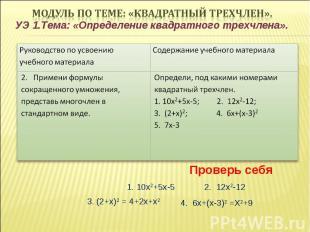 УЭ 1.Тема: «Определение квадратного трехчлена». Проверь себя 1. 10х2+5х-5 2. 12х