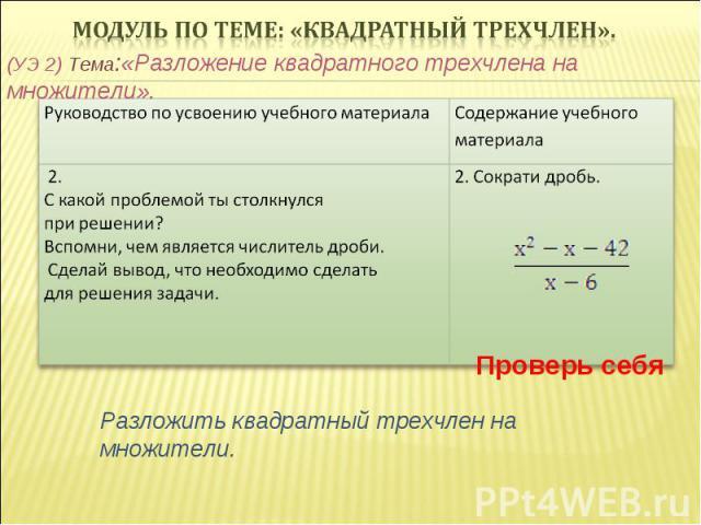 (УЭ 2) Тема:«Разложение квадратного трехчлена на множители». Проверь себя Разложить квадратный трехчлен на множители.