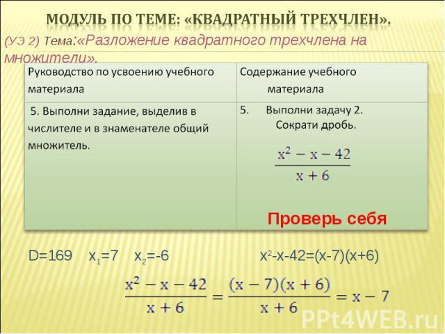 (УЭ 2) Тема:«Разложение квадратного трехчлена на множители». Проверь себя D=169 х1=7 х2=-6 х2-х-42=(х-7)(х+6)