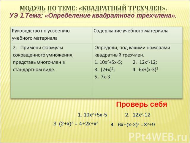 УЭ 1.Тема: «Определение квадратного трехчлена». Проверь себя 1. 10х2+5х-5 2. 12х2-12 3. (2+х)2 = 4+2х+х2 4. 6х+(х-3)2 =Х2+9