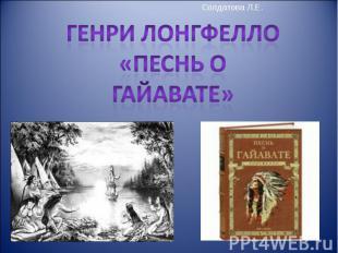"""Генри Лонгфелло"""" Песнь о Гайавате"""""""