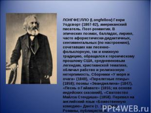 ЛОНГФЕЛЛО (Longfellow) Генри Уодсворт (1807-82), американский писатель. Поэт-ром