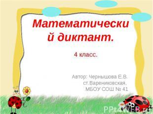 Математический диктант. 4 класс. Автор: Чернышова Е.В. ст.Варениковская, МБОУ СО