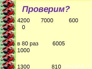 4200 7000 600 04200 7000 600 0в 80 раз 6005 10001300 810 х=240
