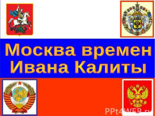 Москва времен Ивана Калиты