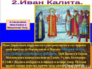 Иван Данилович подружился с митрополитом и тот перенес свой престол из Переяслав