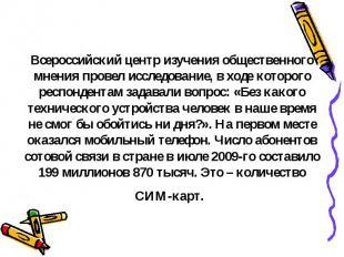 Всероссийский центр изучения общественного мнения провел исследование, в ходе ко