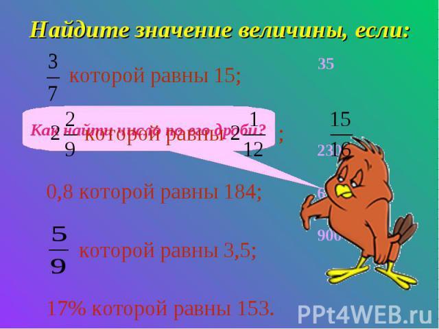 Найдите значение величины, если: которой равны 15; которой равны ; 0,8 которой равны 184; которой равны 3,5; 17% которой равны 153.
