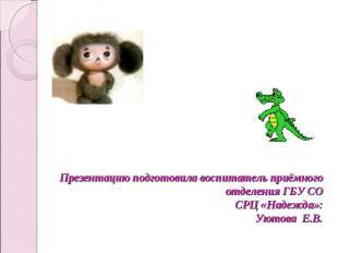 Презентацию подготовила воспитатель приёмного отделения ГБУ СО СРЦ «Надежда»: Ую
