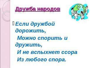 Дружба народов Если дружбой дорожить, Можно спорить и дружить, И не вспыхнет ссо