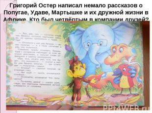 Григорий Остер написал немало рассказов о Попугае, Удаве, Мартышке и их дружной
