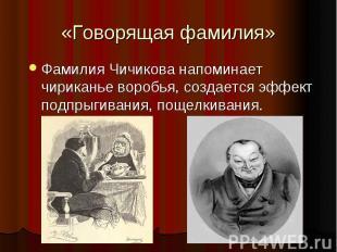 «Говорящая фамилия» Фамилия Чичикова напоминает чириканье воробья, создается эфф