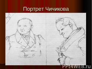 Портрет Чичикова