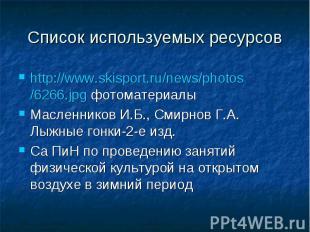 http://www.skisport.ru/news/photos/6266.jpg фотоматериалыhttp://www.skisport.ru/