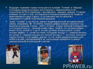 """Ведущие лыжники страны пользуются лыжами """"Атомик"""" и """"Фишер"""", последние модели ко"""