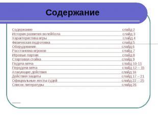 Содержание слайд 2История развития волейбола слайд 3Характеристика игры слайд 4Ф